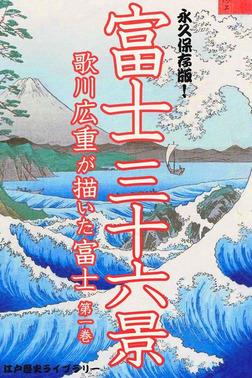 歌川広重が描いた富士山(1)富士三十六景-電子書籍