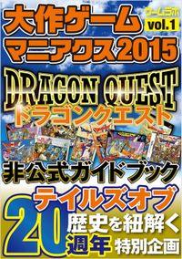 大作ゲームマニアクス2015 vol.01