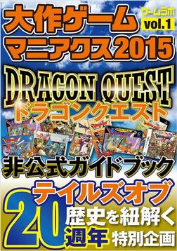 大作ゲームマニアクス2015 vol.01-電子書籍