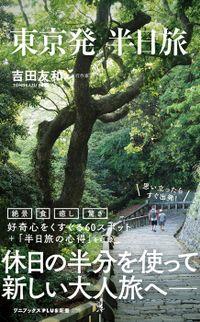 半日旅(ワニブックスPLUS新書)