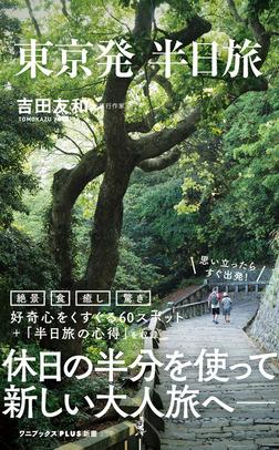 東京発 半日旅-電子書籍