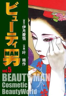 ビューティー男(5)-電子書籍