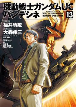 機動戦士ガンダムUC バンデシネ(13)-電子書籍