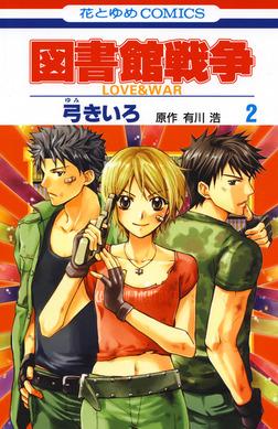 図書館戦争 LOVE&WAR 2巻-電子書籍