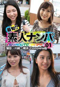 最旬!!素人ナンパ 01 蒲田→川崎→横浜 Complete版