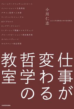 仕事が変わる哲学の教室-電子書籍