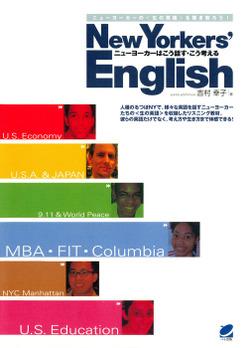 New Yorkers'English ニューヨーカーはこう話す・こう考える(CDなしバージョン)-電子書籍