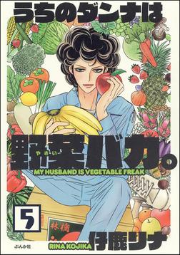うちのダンナは野菜バカ。(分冊版) 【第5話】-電子書籍