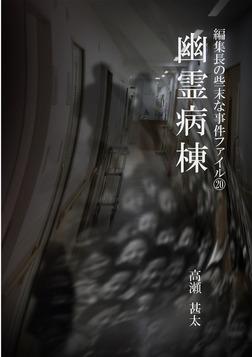 編集長の些末な事件ファイル20 幽霊病棟-電子書籍