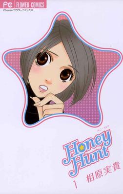 Honey Hunt(1)【期間限定 無料お試し版】-電子書籍