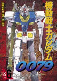 機動戦士ガンダム0079 VOL.6