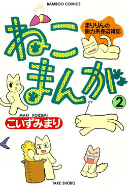 ねこまんが (2)-電子書籍