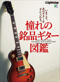 別冊Lightning Vol.155 憧れの銘品ギター図鑑-電子書籍