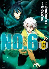 NO.6 [ナンバーシックス](6)