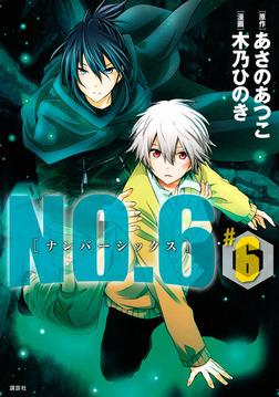 NO.6 [ナンバーシックス](6)-電子書籍