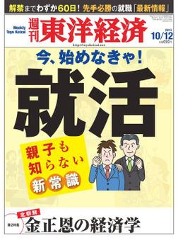 週刊東洋経済 2013年10月12日号-電子書籍