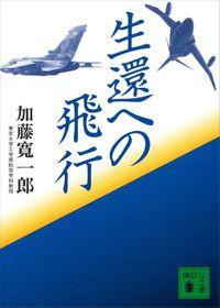 生還への飛行(講談社文庫)