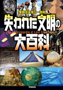 失われた文明の大百科-電子書籍