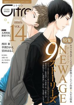 ~恋愛男子ボーイズラブコミックアンソロジー~Citron VOL.14-電子書籍