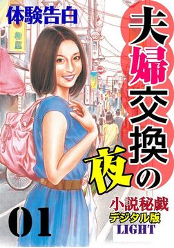 夫婦交換の夜01-電子書籍