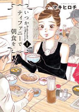 【期間限定 無料お試し版】いつかティファニーで朝食を 1巻-電子書籍