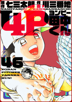 4P田中くん 46巻-電子書籍