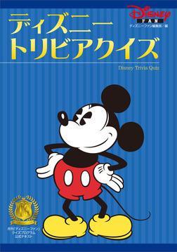 ディズニー トリビアクイズ-電子書籍