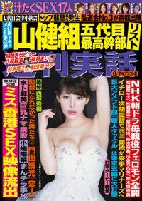 週刊実話 6月7日号
