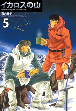 イカロスの山 5巻-電子書籍