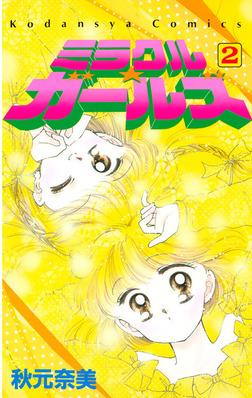 ミラクル☆ガールズ(2)-電子書籍