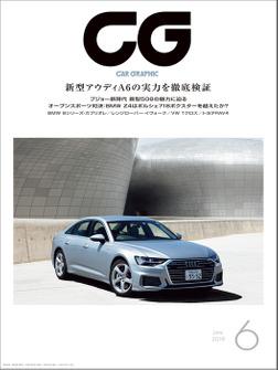 CG(CAR GRAPHIC)2019年6月号-電子書籍