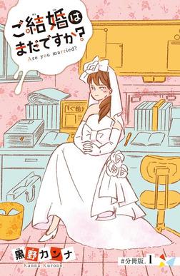 ご結婚はまだですか? 分冊版(1)-電子書籍