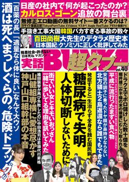 実話BUNKA超タブー vol.40-電子書籍