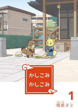 かしこみかしこみ1-電子書籍