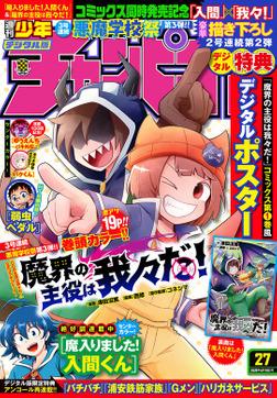 週刊少年チャンピオン2020年27号-電子書籍