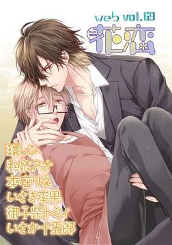 web花恋 vol.69-電子書籍