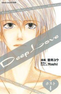 Deep Love ホスト 分冊版(4)