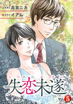 失恋未遂 5-電子書籍