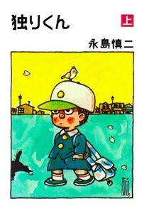 独りくん(グループ・ゼロ)