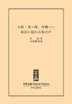 大阪・釜ヶ崎、沖縄――政治に揺れる街の声-電子書籍