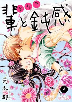 輩(ヤカラ)と鈍感 4-電子書籍