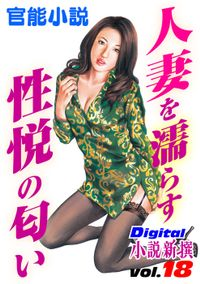 【官能小説】人妻を濡らす性悦の匂い ~Digital小説新撰 vol.18~