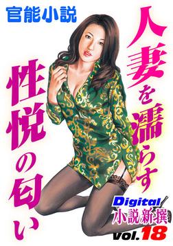 【官能小説】人妻を濡らす性悦の匂い ~Digital小説新撰 vol.18~-電子書籍