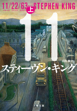 11/22/63(上)-電子書籍