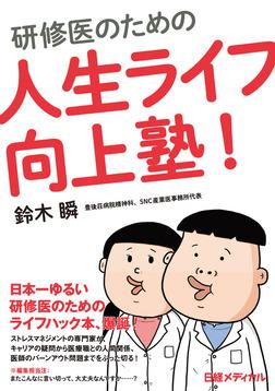 研修医のための人生ライフ向上塾!-電子書籍