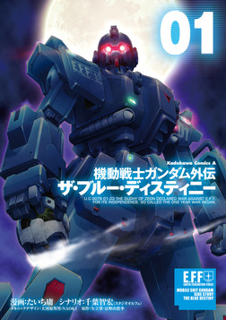 機動戦士ガンダム外伝 ザ・ブルー・ディスティニー(1)-電子書籍