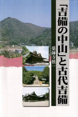 「吉備の中山」と古代吉備-電子書籍