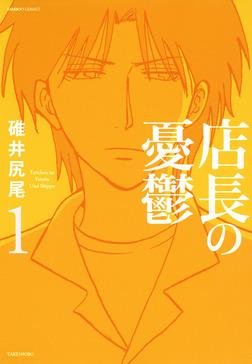 店長の憂鬱 (1)-電子書籍