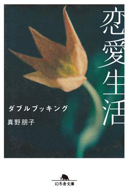 恋愛生活 ダブルブッキング-電子書籍