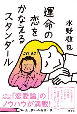 運命の恋をかなえるスタンダール【無料お試し版】-電子書籍